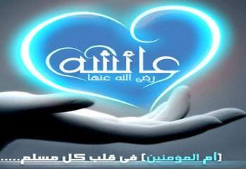 2Om Al moomnen Aesha
